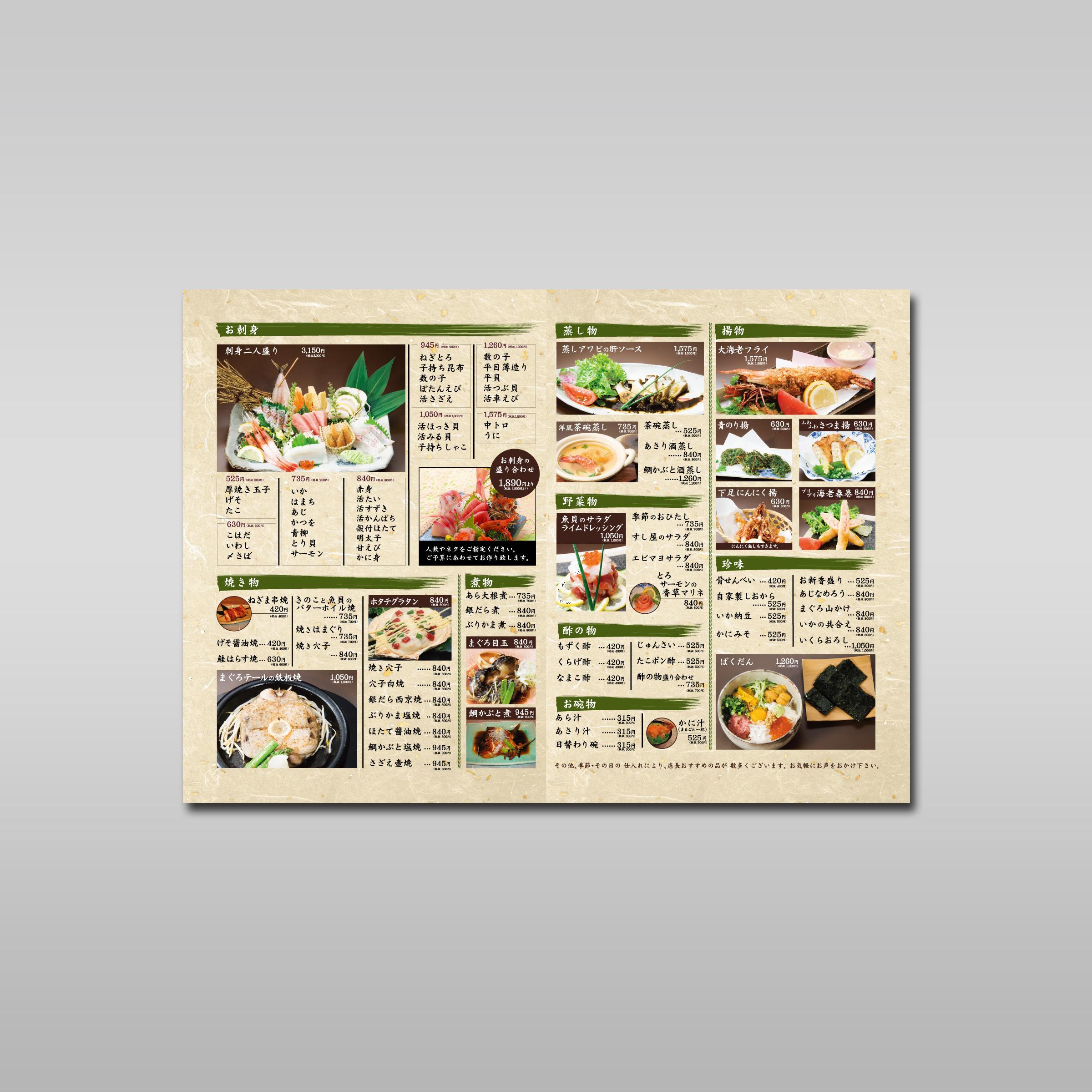 寿司店のメニューブック